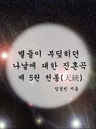 별들이 부딪히던 나날에 대한 진혼곡 제 5권 천통 天統 편