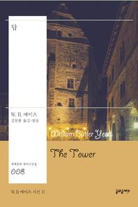 탑  W. B. 예이츠 시선 II
