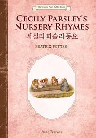 세실리 파슬리 동요(영문판) Cecily Parsley's Nursery Rhymes