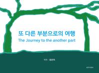 또 다른 부분으로의 여행(The Journey to the another part)