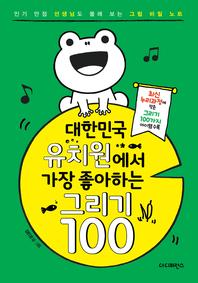 대한민국 유치원에서 가장 좋아하는 그리기 100 2월편