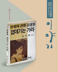 대한민국역사박물관 이야기. 2017 가을호. Vol. 17