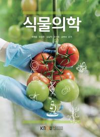 식물의학(1학기)