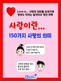 사랑이란... 150가지 사랑의 의미