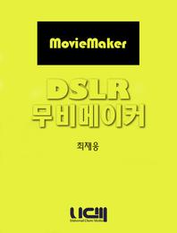 DSLR 무비메이커