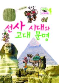 선사 시대와 고대 문명