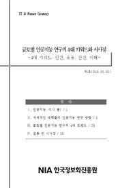 한국정보화진흥원 글로벌 인공지능 연구의 4대 키워드와 시사점