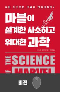 마블이 설계한 사소하고 위대한 과학-비전