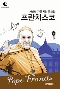 가난한 자를 사랑한 교황 프란치스코