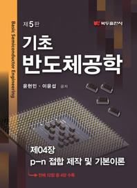 기초 반도체공학(5판) .4