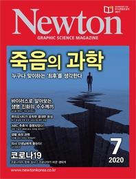 월간 뉴턴 Newton 2020년 07월호