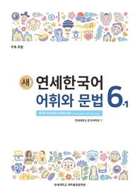 새 연세한국어 어휘와 문법 6-1(멀티eBook)