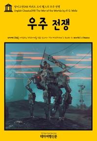 영어고전058 허버트 조지 웰스의 우주 전쟁(English Classics058 The War of the Worlds by H. G. Wells)