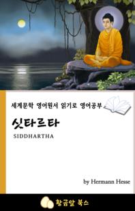 세계문학 영어원서 읽기로 영어공부 싯타르타