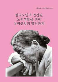 한국노인의 안정적인 노후생활을 위한 실버산업의 발전과제