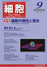 細胞 2021.09