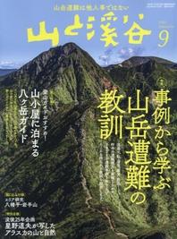 산과계곡 山と溪谷 2021.09