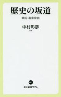 歷史の坂道 戰國.幕末余話