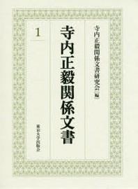 寺內正毅關係文書 1