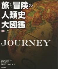 旅と冒險の人類史大圖鑑