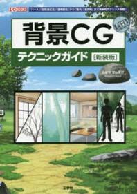 背景CGテクニックガイド 「パ-ス」「空氣遠近法」「透視圖法」から「室內」「自然物」まで具體的テクニック滿載!