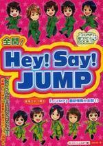 全開!HEY!SAY!JUMP まるごと1冊☆「JUMPの素顔」に超密着!JUMP超獨占エピソ-ド全開!! 「JUMP」超[3]エピソ-ドBOOK☆