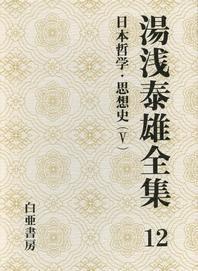 湯淺泰雄全集 第12卷