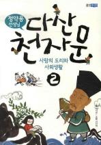 정약용 선생님 다산 천자문. 2: 사람의 도리와 사회생활
