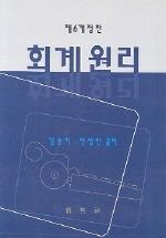 회계원리(김순기외)(제6개정판)