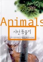 시턴 동물기(삼성세계명작 10)
