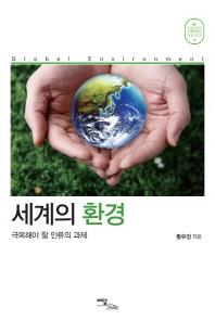 세계의 환경