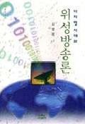 디지털시대의 위성방송론(나남신서 591)