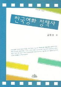 한국영화 정책사
