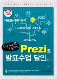 학교에서 통하는 Prezi로 발표수업 달인되기