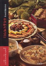 우리 음식 백가지 1(우리가 정말 알아야 할)(2005)