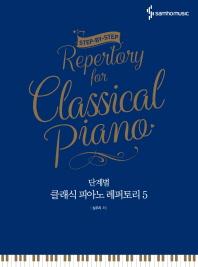단계별 클래식 피아노 레퍼토리. 5