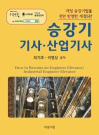 승강기 기사ㆍ산업기사