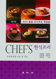Chef's 한식조리