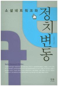 소셜네트워크와 정치변동