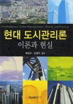 현대 도시관리론: 이론과 현실