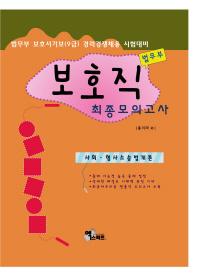 법무부 보호직(9급) 최종모의고사(사회 형사소송법 개론)(2012)