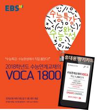 EBS 수능연계교재의 VOCA 1800(2018 수능)