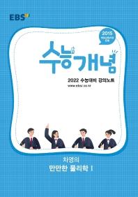 EBS 수능개념 강의노트 고등 차영의 만만한 물리학1(2021)(2022 수능대비)