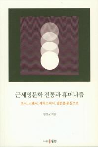 근세영문학 전통과 휴머니즘