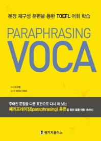 패러프레이징 보카(Paraphrasing VOCA)