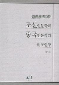 조선인문학과 중국인문학의 비교연구 (위만주국시기)