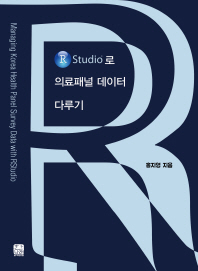 R Studio로 의료패널 데이터 다루기