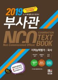 남, 여 부사관 NCO Text Book - 지적능력평가 국사(2019)