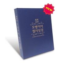 오병이어 필사성경(바인더)(청색)