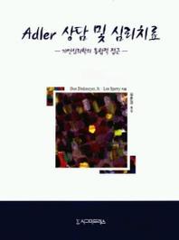 Adler 상담 및 심리치료